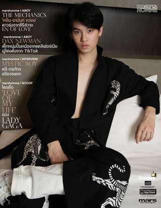 mars-homme-magazine-online-yin-หน้าปก-ookbee