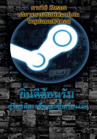 การใช้-steam-บริการขายซอฟต์แวร์เกมในรูปแบบดิจิตอล-2017-หน้าปก-ookbee