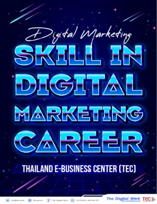 digital-marketing-skills-in-digital-marketing-career-หน้าปก-ookbee