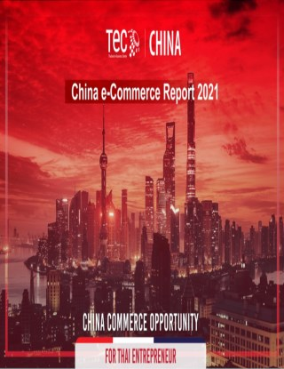 china-e-commerce-report-2021-หน้าปก-ookbee