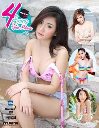 หน้าปก-4-spicy-girls-bikinis-vol2-ookbee