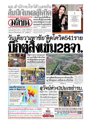 หน้าปก-4-มกราคม-2564-ookbee