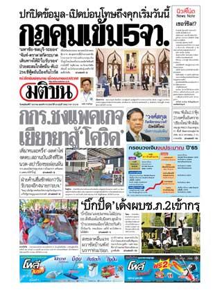 หน้าปก-7-มกราคม-2564-ookbee