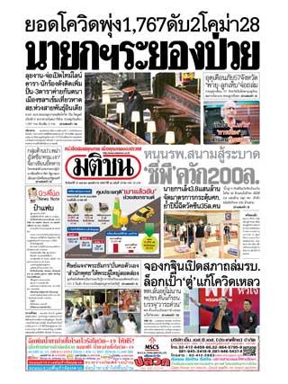 หน้าปก-19-เมษายน-2564-ookbee