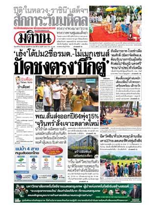 หน้าปก-มติชน-รายวัน-25-กันยายน-2564-ookbee