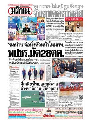 หน้าปก-มติชน-รายวัน-27-ตุลาคม-2564-ookbee