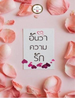 หน้าปก-อันว่าความรัก-ทดลองอ่าน-ookbee