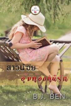 หน้าปก-สาวน้อยอุ้มท้องหนีรัก-ทดลองอ่าน-ookbee