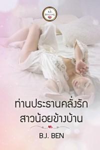 หน้าปก-ท่านประธานคลั่งรัก-สาวน้อยข้างบ้าน-ทดลองอ่าน-ookbee