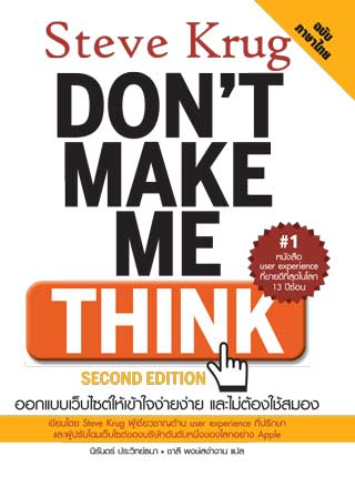 หน้าปก-dont-make-me-think-ออกแบบเว็บไซต์ให้เข้าใจง่ายง่าย-และไม่ต้องใช้สมอง-ookbee