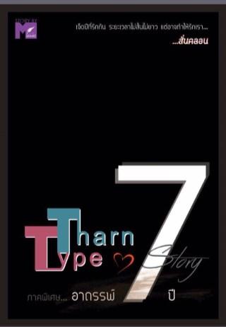 tharntype-story-ภาคพิเศษ-อาถรรพ์-7-ปี-หน้าปก-ookbee