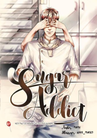 หน้าปก-sugar-addict-หวานกว่าขนมก็ผมนี่แหละ-เล่ม-1-ookbee