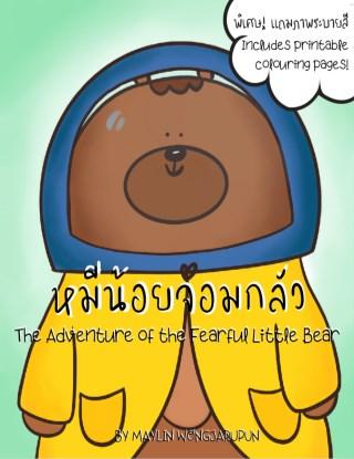 หมีน้อยจอมกลัว-the-adventure-of-the-fearful-little-bear-หน้าปก-ookbee