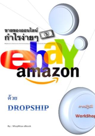 หน้าปก-ขายของออนไลน์กำไรง่ายๆด้วย-dropship-ookbee