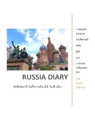 หน้าปก-รัสเซียไดอารี่-11-วัน-4-เมือง-ookbee