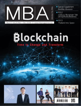 หน้าปก-mba-magazine-nov-dec-2018-ookbee