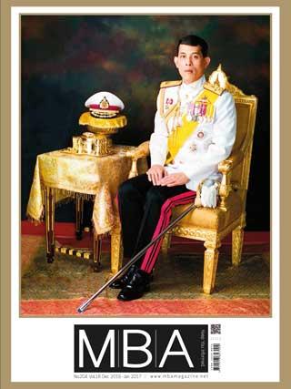 หน้าปก-mba-special-magazine-สมเด็จพระเจ้าอยู่หัวมหาวชิราลงกรณ-บดินทรเทพยวรางกูร-ookbee