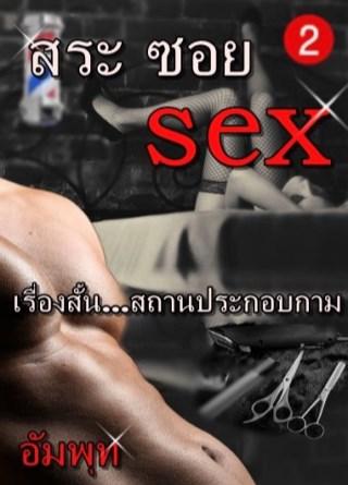 หน้าปก-สระ-ซอย-sexอัมพุท-ookbee