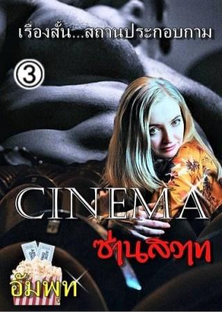 หน้าปก-cinema-ซ่านสวาท-ookbee