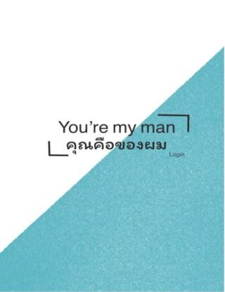 youre-my-man-คุณคือของผม-หน้าปก-ookbee