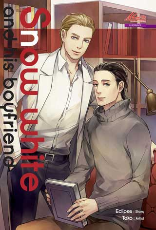 หน้าปก-snow-white-and-his-boyfriend-ookbee