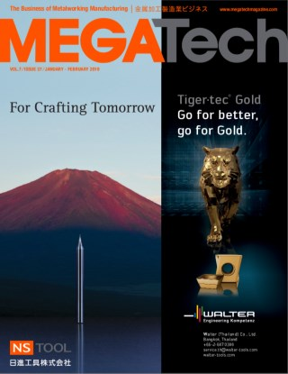 MEGA-Tech-Magazine-หน้าปก-ookbee