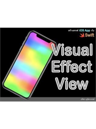หน้าปก-สร้างสรรค์-ios-app-กับ-swift-visual-effect-view-ookbee