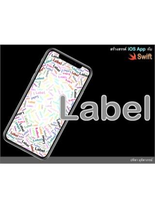 สร้างสรรค์-ios-app-กับ-swift-label-หน้าปก-ookbee