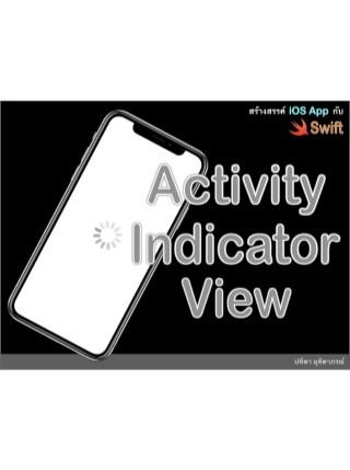 หน้าปก-สร้างสรรค์-ios-app-กับ-swift-activity-indicator-view-ookbee