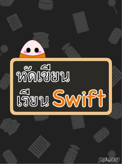 หน้าปก-หัดเขียน-เรียน-swift-ookbee