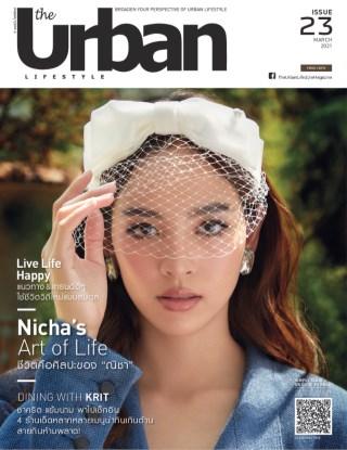 หน้าปก-the-urban-lifestyle-issue-23-ookbee