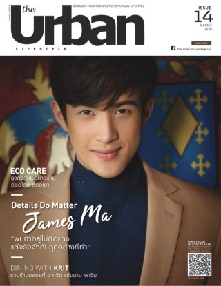 The-Urban-Lifestyle-หน้าปก-ookbee