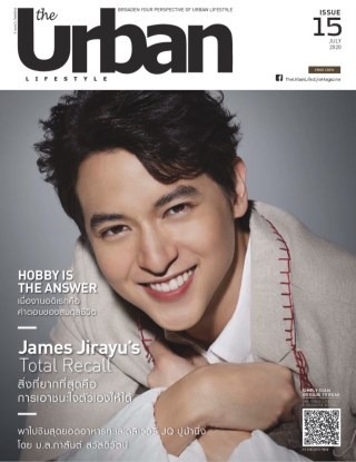 หน้าปก-the-urban-lifestyle-issue-15-ookbee