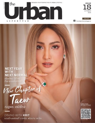หน้าปก-the-urban-lifestyle-issue-18-ookbee