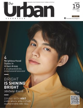 the-urban-lifestyle-issue-19-หน้าปก-ookbee