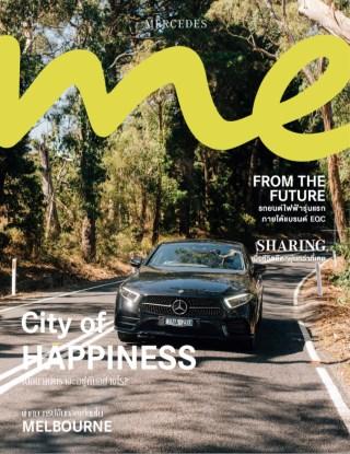 mercedes-me-issue-2-2019-หน้าปก-ookbee