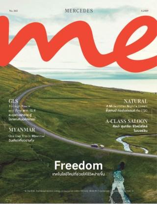 หน้าปก-mercedes-me-issue-4-2019-ookbee