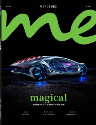 หน้าปก-mercedes-me-issue-012020-ookbee