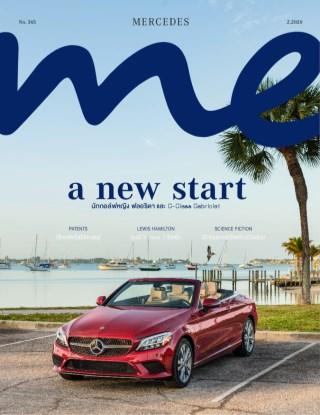 หน้าปก-mercedes-me-issue-022020-ookbee