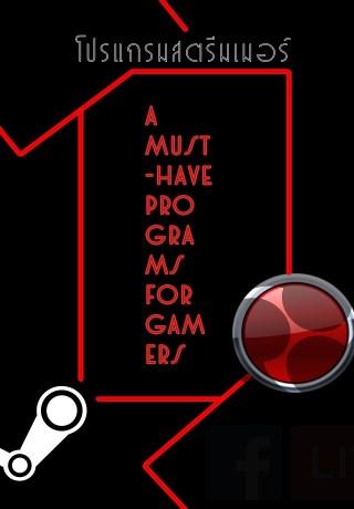 หน้าปก-โปรแกรมสตรีมเมอร์-a-must-have-programs-for-gamers-ookbee