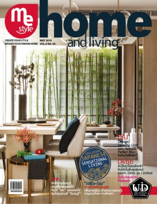 หน้าปก-me-style-home-and-living-no63-ookbee