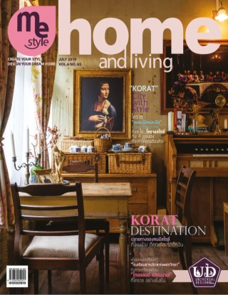 me-style-home-and-living-no65-หน้าปก-ookbee