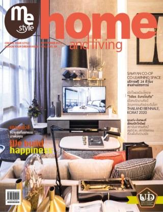 me-style-home-and-living-no69-หน้าปก-ookbee