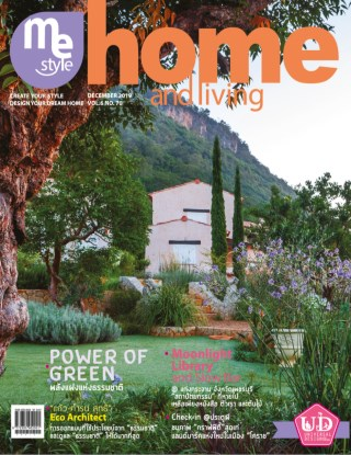 หน้าปก-me-style-home-and-living-no70-ookbee