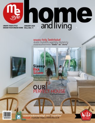 หน้าปก-me-style-home-and-living-no71-ookbee