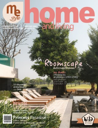 Me-Style-home-and-living-หน้าปก-ookbee