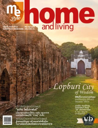 me-style-home-and-living-no73-หน้าปก-ookbee