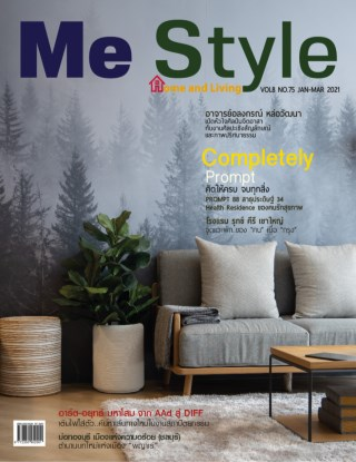 หน้าปก-me-style-home-and-living-no75-ookbee