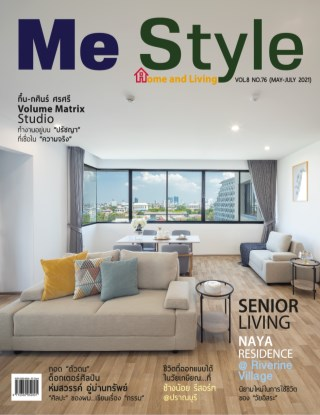 หน้าปก-me-style-home-and-living-senior-living-ookbee