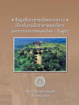 หน้าปก-ข้อมูลที่ประชาชนไทยควรทราบเกี่ยวกับกรณีปราสาทพระวิหารและการเจรจาเขตแดนไทย-กัมพูชา-ookbee